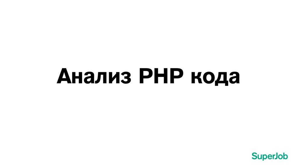 Анализ PHP кода