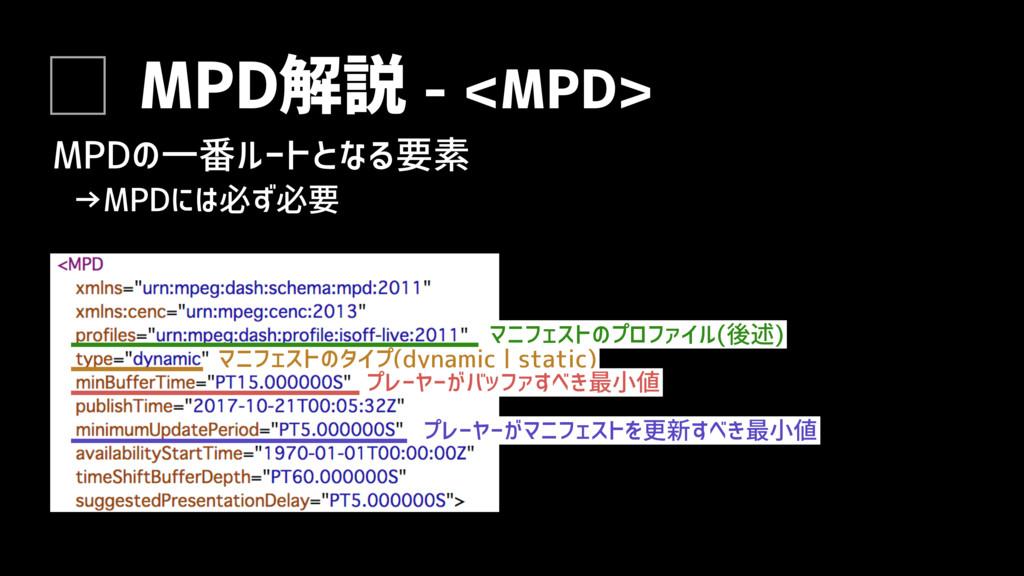 MPD解説 - <MPD> MPDの一番ルートとなる要素 マニフェストのタイプ(dynamic...