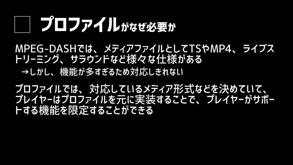 プロファイルがなぜ必要か MPEG-DASHでは、メディアファイルとしてTSやMP4、ライブス...