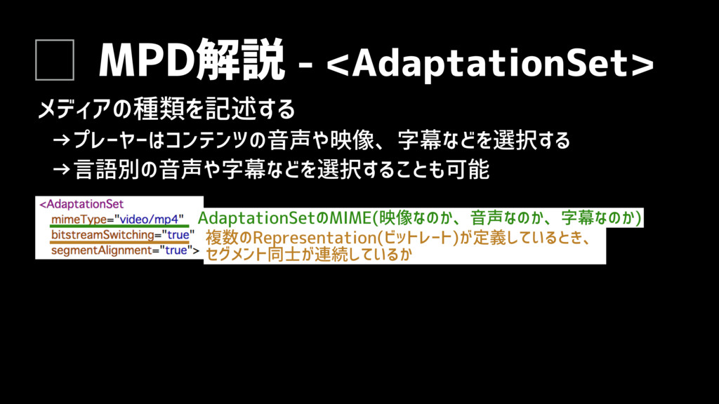 MPD解説 - <AdaptationSet> メディアの種類を記述する →プレーヤーはコンテ...