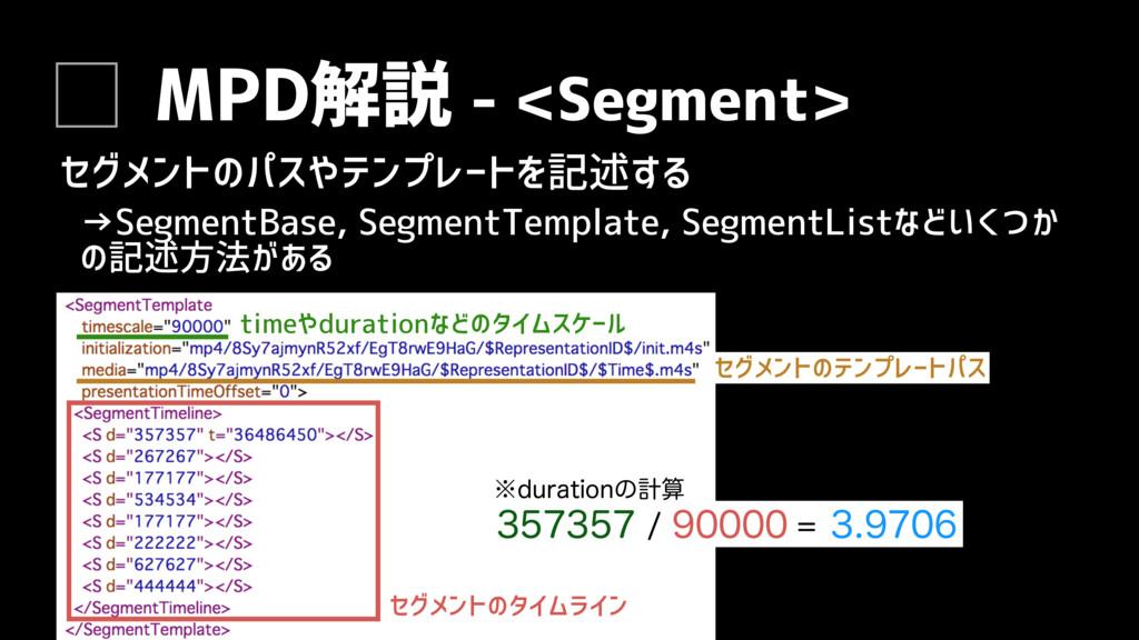 MPD解説 - <Segment> セグメントのパスやテンプレートを記述する →Segment...