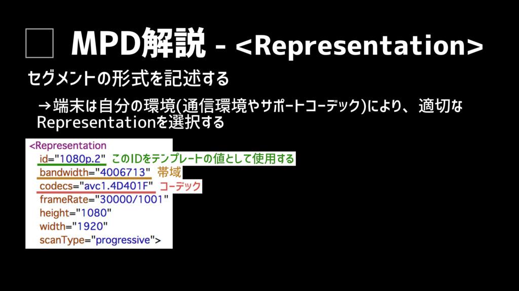 MPD解説 - <Representation> セグメントの形式を記述する このIDをテンプ...