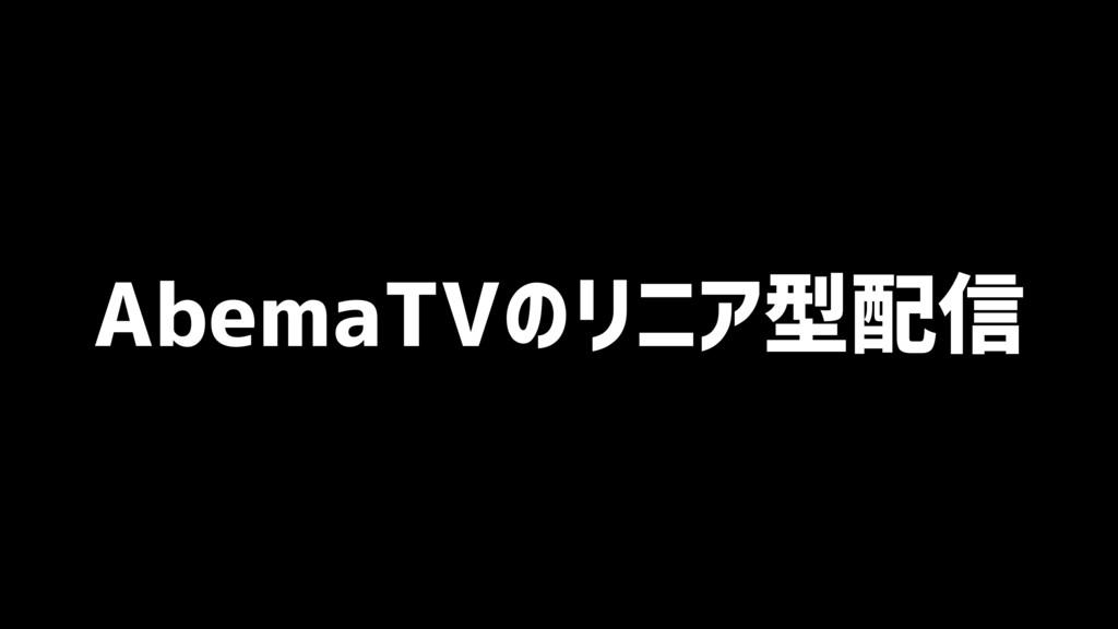 AbemaTVのリニア型配信