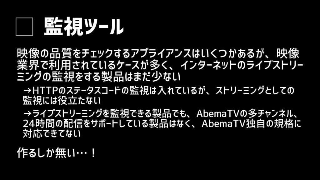 監視ツール →ライブストリーミングを監視できる製品でも、AbemaTVの多チャンネル、 24時...