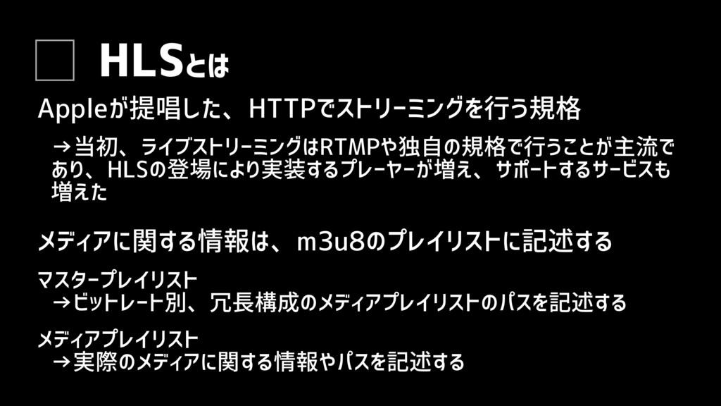 HLSとは Appleが提唱した、HTTPでストリーミングを行う規格 →当初、ライブストリーミ...