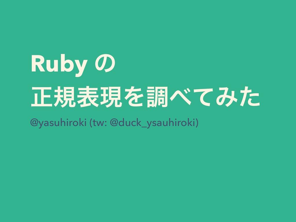 Ruby ͷ ਖ਼نදݱΛௐͯΈͨ @yasuhiroki (tw: @duck_ysauhi...