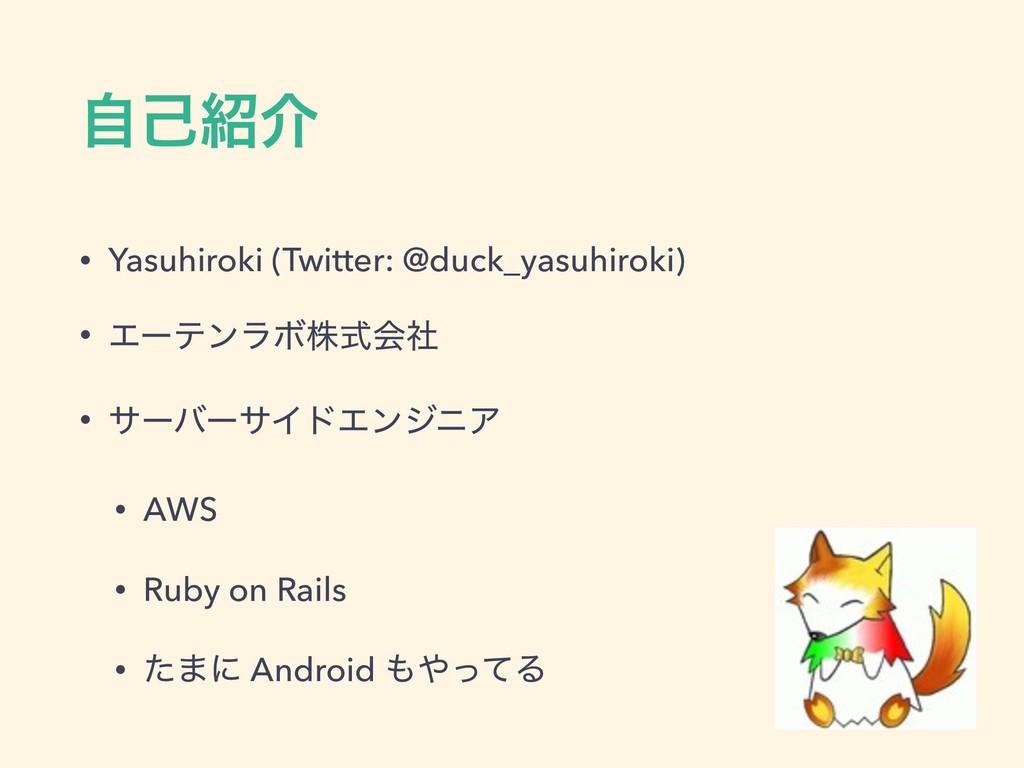 ࣗݾհ • Yasuhiroki (Twitter: @duck_yasuhiroki) •...