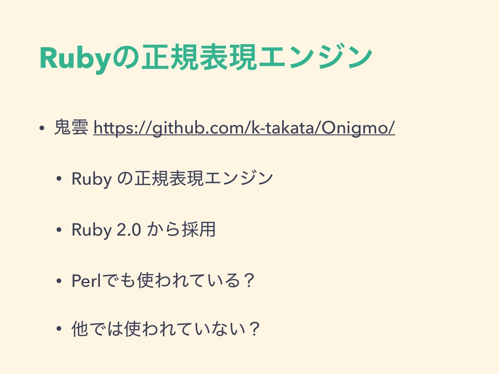 Rubyͷਖ਼نදݱΤϯδϯ • َӢ https://github.com/k-takata/...