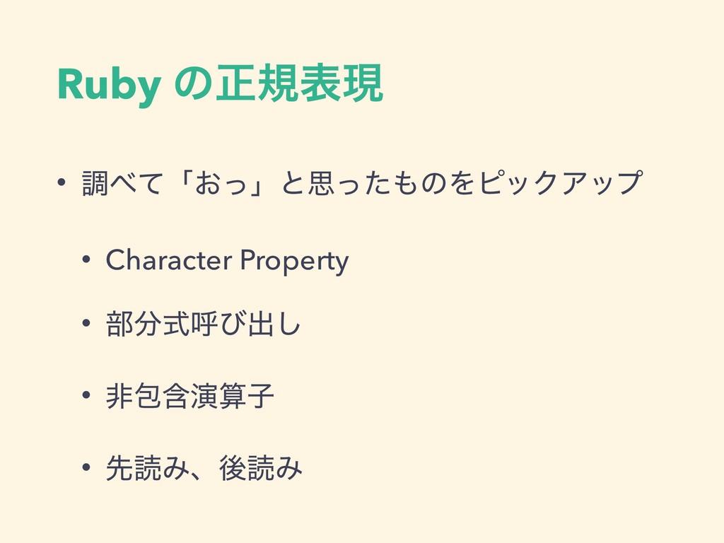 Ruby ͷਖ਼نදݱ • ௐͯʮ͓ͬʯͱࢥͬͨͷΛϐοΫΞοϓ • Character P...