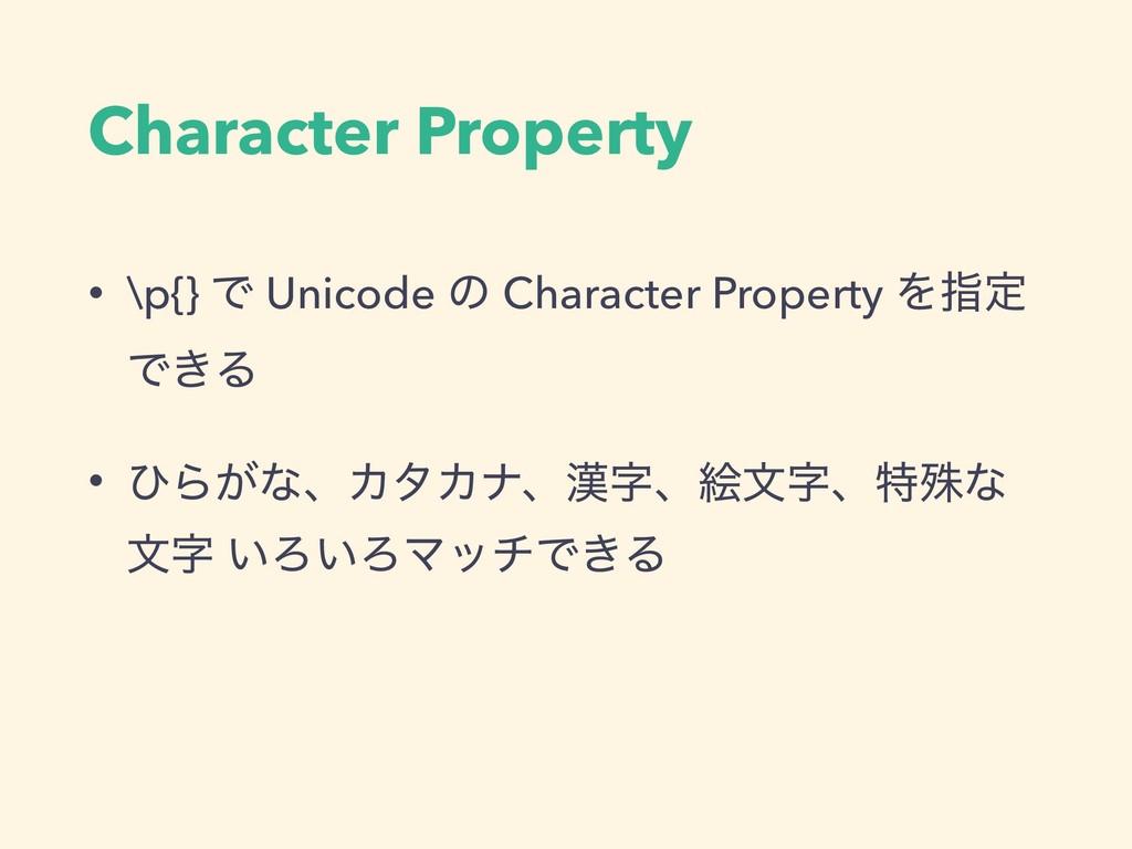 Character Property • \p{} Ͱ Unicode ͷ Character...