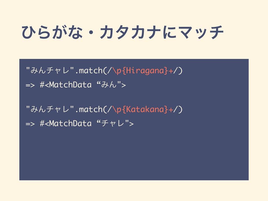 """ͻΒ͕ͳɾΧλΧφʹϚον """"ΈΜνϟϨ"""".match(/\p{Hiragana}+/) =>..."""