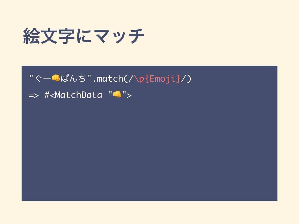 """ֆจʹϚον """"͙ʔͺΜͪ"""".match(/\p{Emoji}/) => #<MatchDa..."""