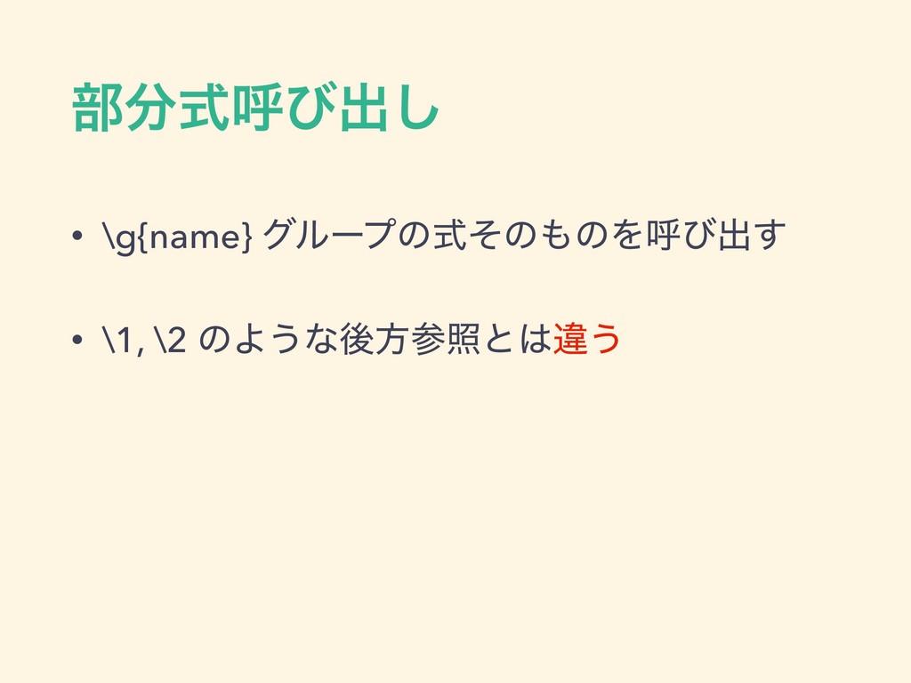 ෦ࣜݺͼग़͠ • \g{name} άϧʔϓͷࣜͦͷͷΛݺͼग़͢ • \1, \2 ͷΑ͏...
