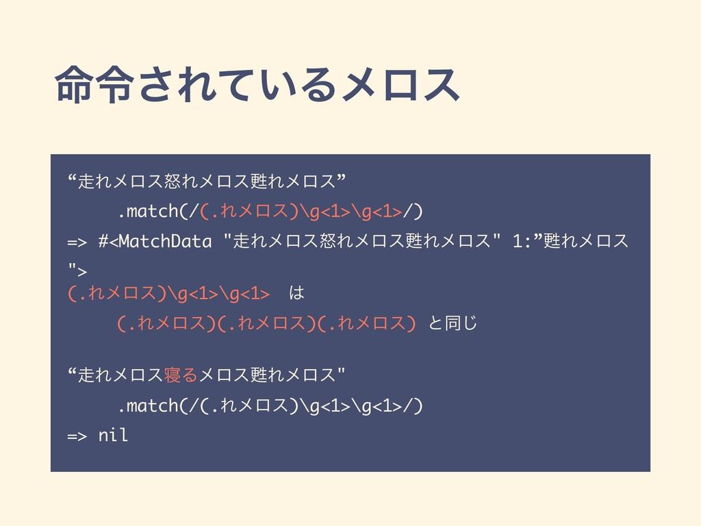 """໋ྩ͞Ε͍ͯΔϝϩε """"ΕϝϩεౖΕϝϩε伻Εϝϩε"""" .match(/(.Εϝϩε)\g<..."""