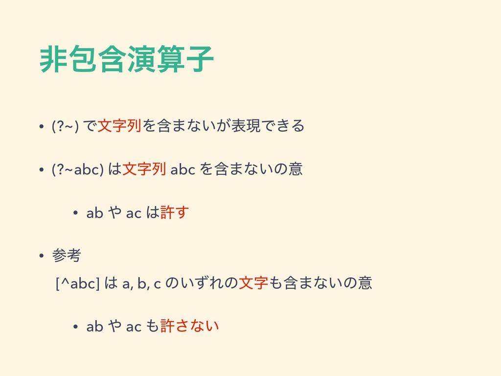 ඇแؚԋࢠ • (?~) ͰจྻΛؚ·ͳ͍͕දݱͰ͖Δ • (?~abc) จྻ ab...