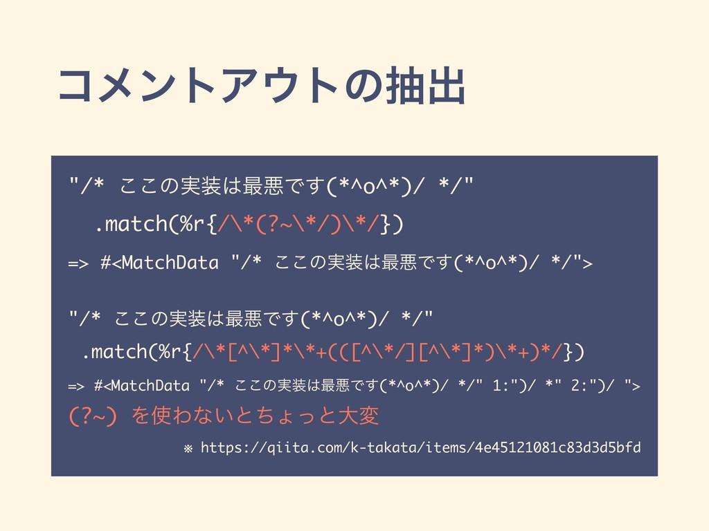 """ίϝϯτΞτͷநग़ """"/* ͜͜ͷ࣮࠷ѱͰ͢(*^o^*)/ */"""" .match(%r..."""