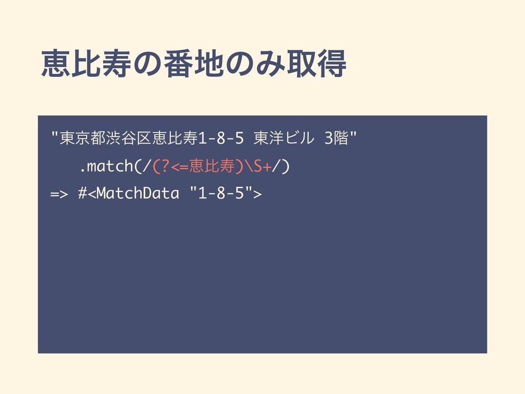 """ܙൺणͷ൪ͷΈऔಘ """"౦ژौ୩۠ܙൺण1-8-5 ౦༸Ϗϧ 3֊"""" .match(/(?<..."""