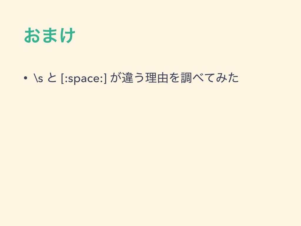 ͓·͚ • \s ͱ [:space:] ͕ҧ͏ཧ༝ΛௐͯΈͨ