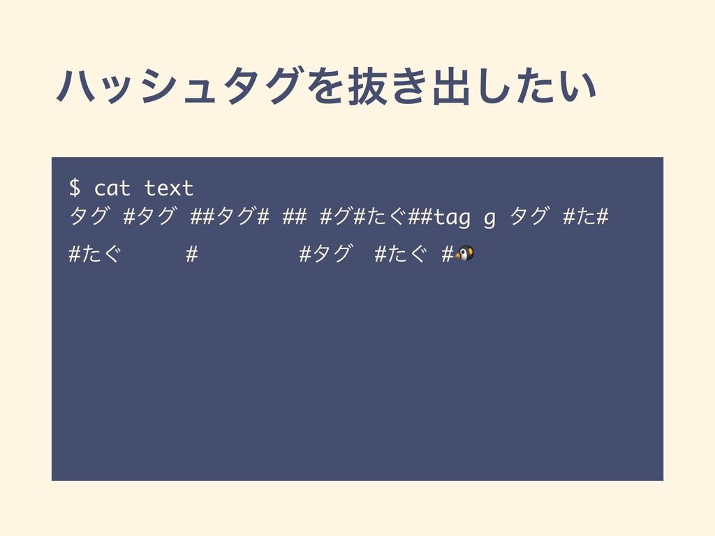 ϋογϡλάΛൈ͖ग़͍ͨ͠ $ cat text λά #λά ##λά# ## #ά#͙ͨ#...