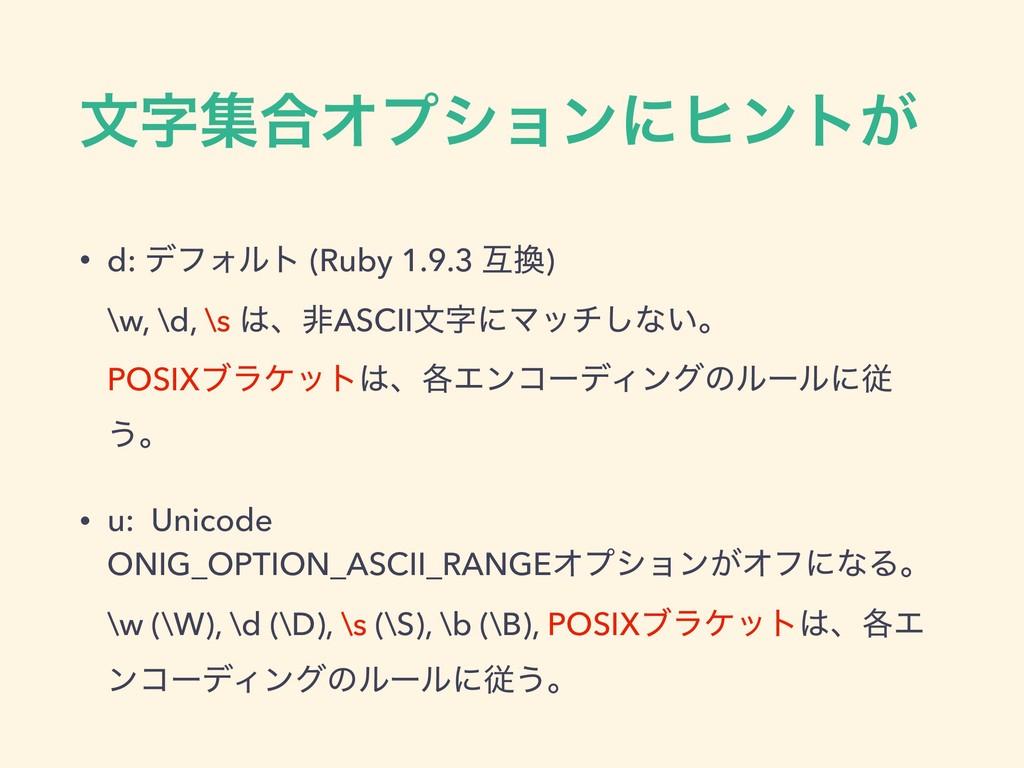 จू߹Φϓγϣϯʹώϯτ͕ • d: σϑΥϧτ (Ruby 1.9.3 ޓ) \w, ...