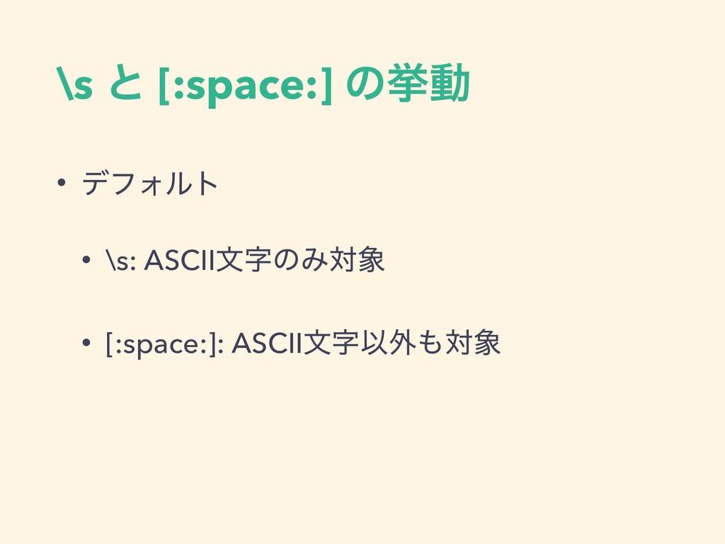 \s ͱ [:space:] ͷڍಈ • σϑΥϧτ • \s: ASCIIจͷΈର • ...