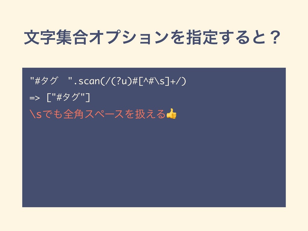 "จू߹ΦϓγϣϯΛࢦఆ͢Δͱʁ ""#λάɹ"".scan(/(?u)#[^#\s]+/) =>..."