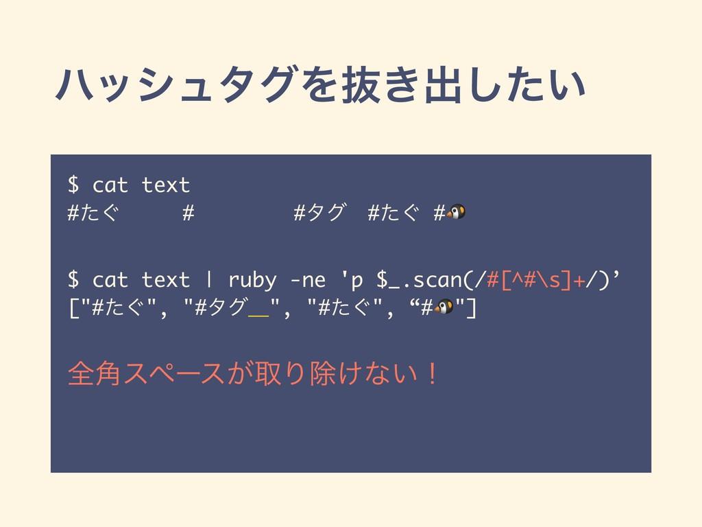 ϋογϡλάΛൈ͖ग़͍ͨ͠ $ cat text #͙ͨ # #λάɹ#͙ͨ # $ cat ...