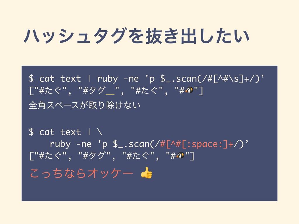ϋογϡλάΛൈ͖ग़͍ͨ͠ $ cat text   ruby -ne 'p $_.scan(...