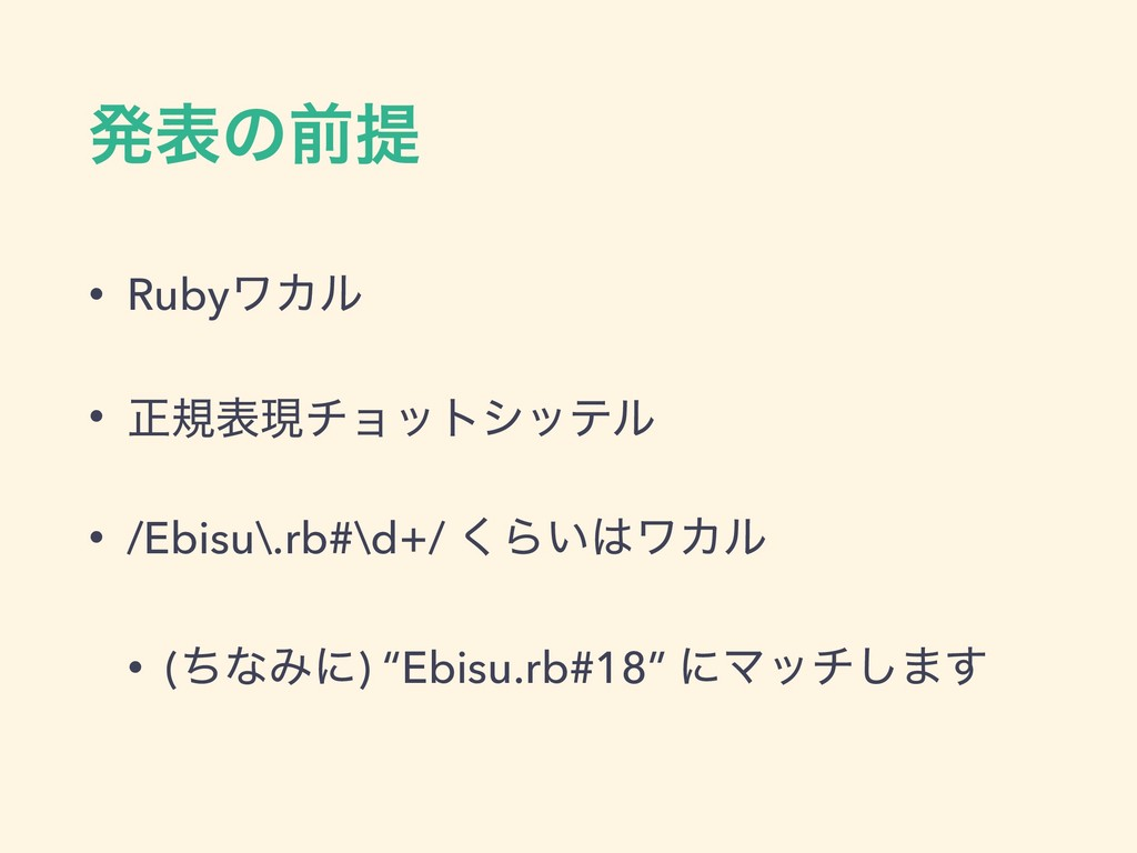 ൃදͷલఏ • RubyϫΧϧ • ਖ਼نදݱνϣοτγοςϧ • /Ebisu\.rb#\d+...