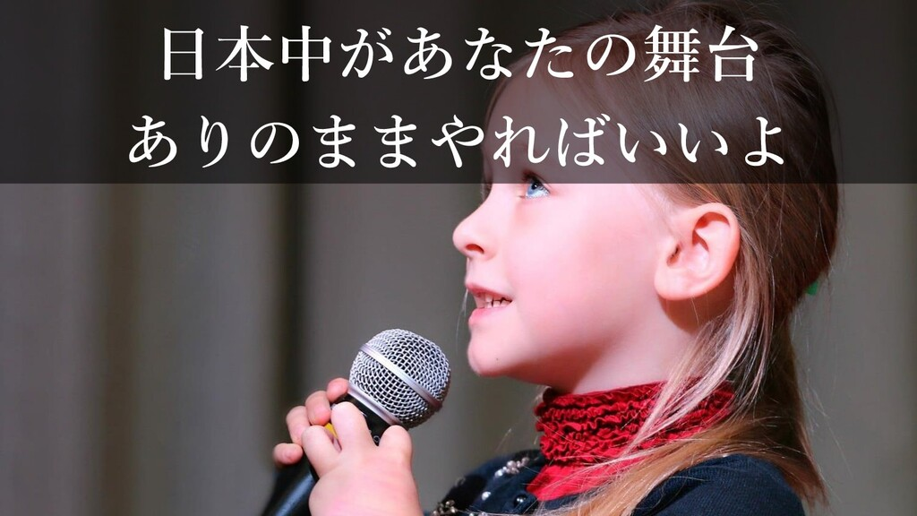 日本中があなたの舞台 ありのままやればいいよ