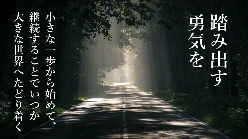 踏 み 出 す 勇 気 を 小 さ な 一 歩 か ら 始 め て 、 継 続 す る こ と...