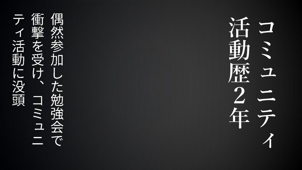 コ ミ ュ ニ テ ィ 活 動 歴 2 年