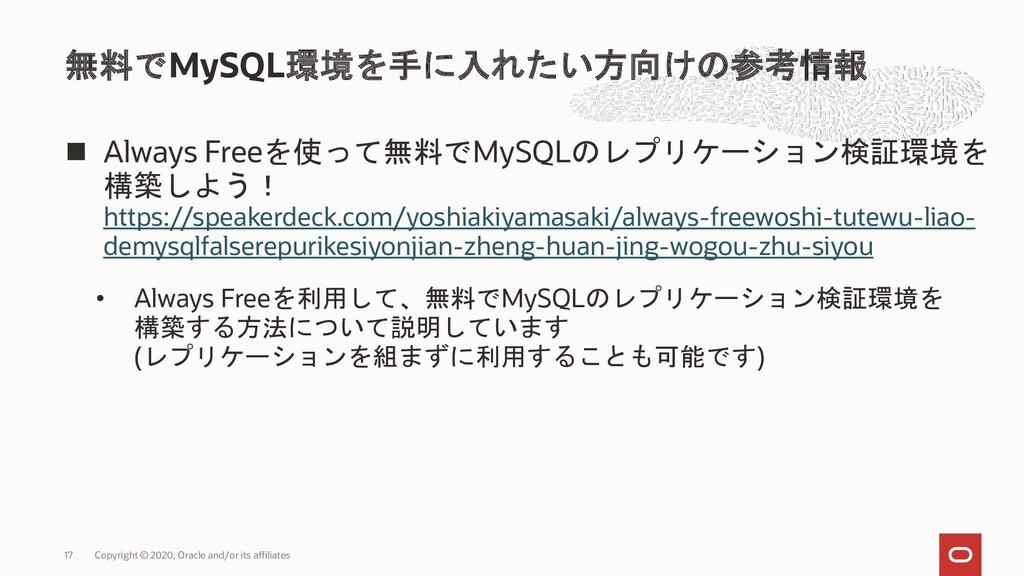 ◼ Always Freeを使って無料でMySQLのレプリケーション検証環境を 構築しよう! ...