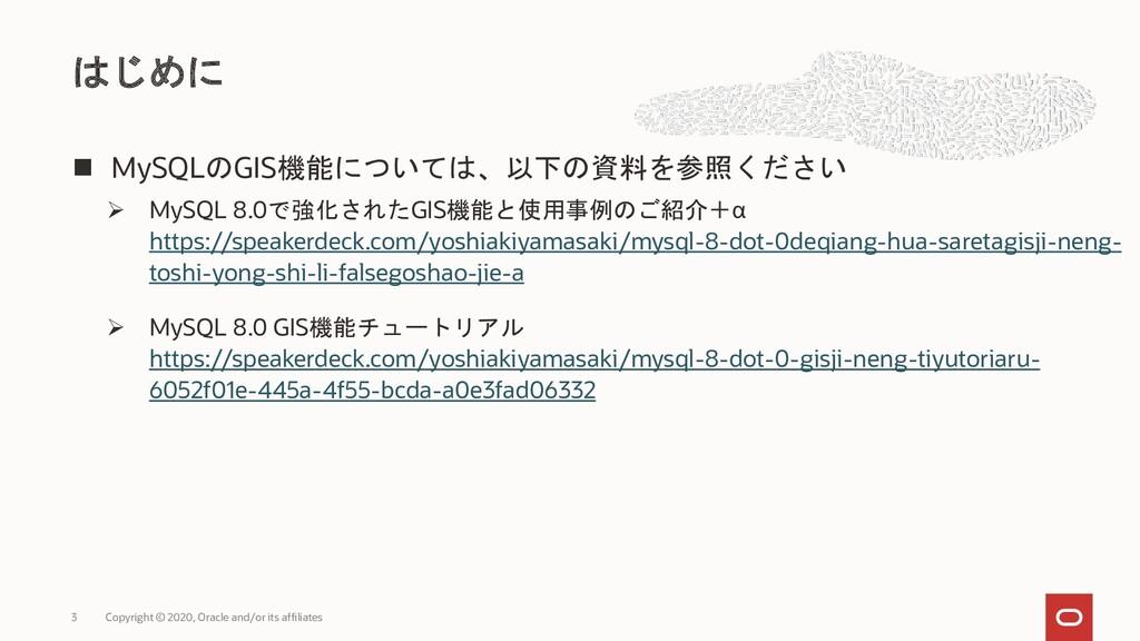 ◼ MySQLのGIS機能については、以下の資料を参照ください ➢ MySQL 8.0で強化さ...