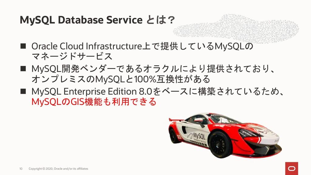 ◼ Oracle Cloud Infrastructure上で提供しているMySQLの マネー...