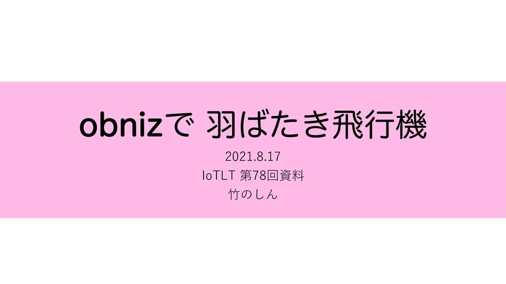 PCOJ[Ͱ Ӌ͖ͨඈߦػ 2021.8.17 IoTLT 第78回資料 ⽵のしん