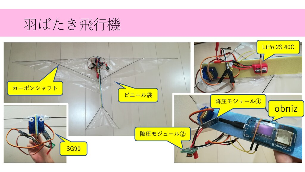 ⽻ばたき⾶⾏機 SG90 obniz LiPo 2S 40C 降圧モジュール① 降圧モジュール...