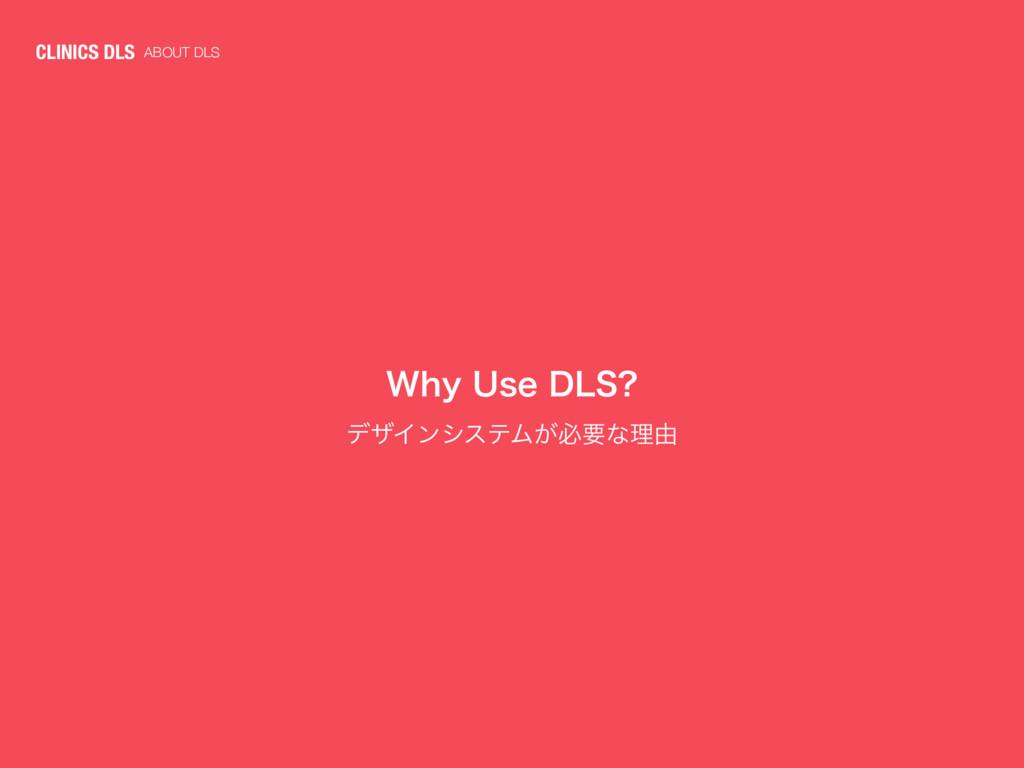 8IZ6TF%-4 σβΠϯγεςϜ͕ඞཁͳཧ༝ CLINICS DLS ABOUT DLS