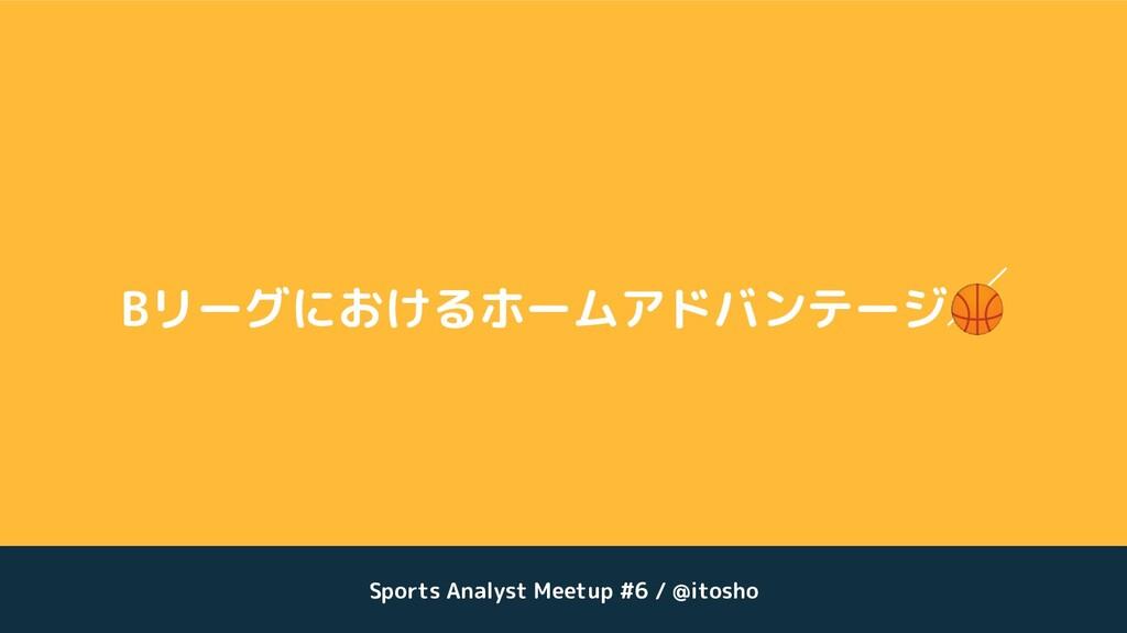 Bリーグにおけるホームアドバンテージ Sports Analyst Meetup #6 / @...