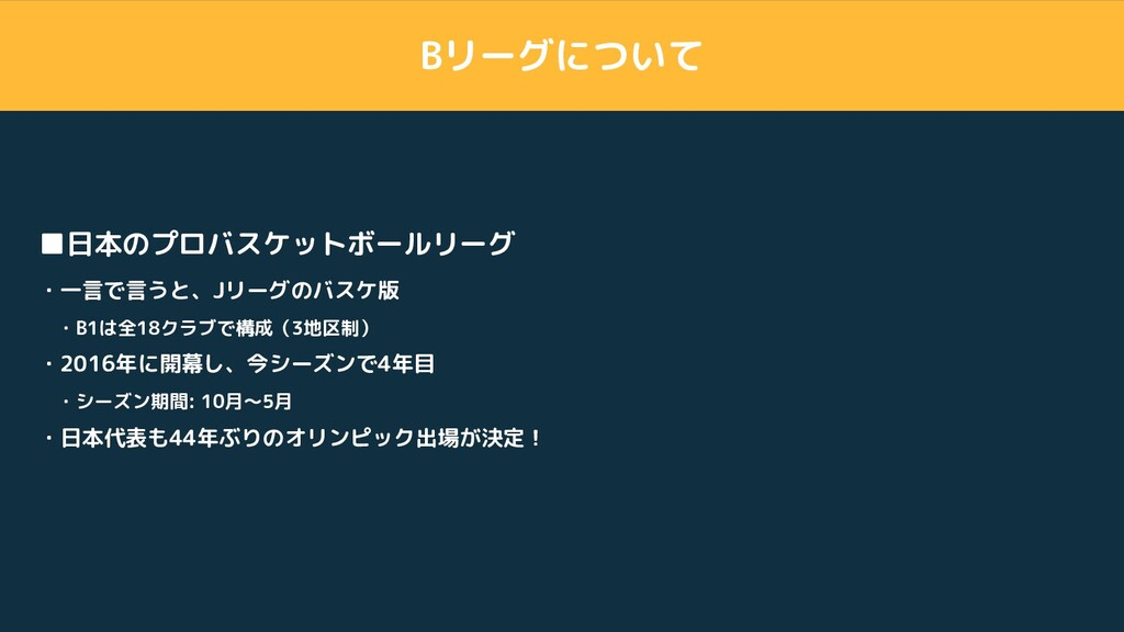 Bリーグについて ■日本のプロバスケットボールリーグ ・一言で言うと、Jリーグのバスケ版  ・...