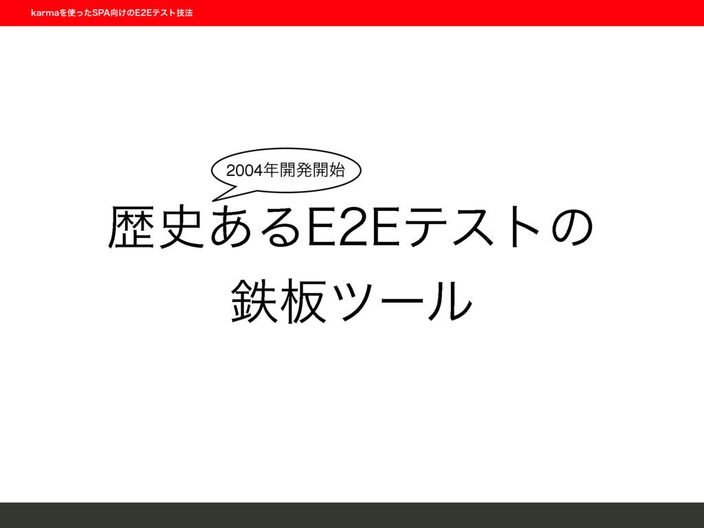 """ྺ͋Δ&&ςετͷ మ൘πʔϧ LBSNBΛͬͨ41""""͚ͷ&&ςετٕ๏ 2004..."""