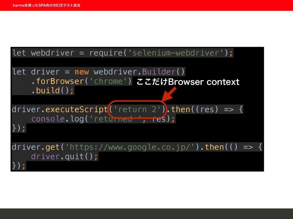 let webdriver = require('selenium-webdriver');...