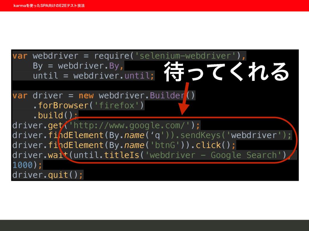 var webdriver = require('selenium-webdriver'),...