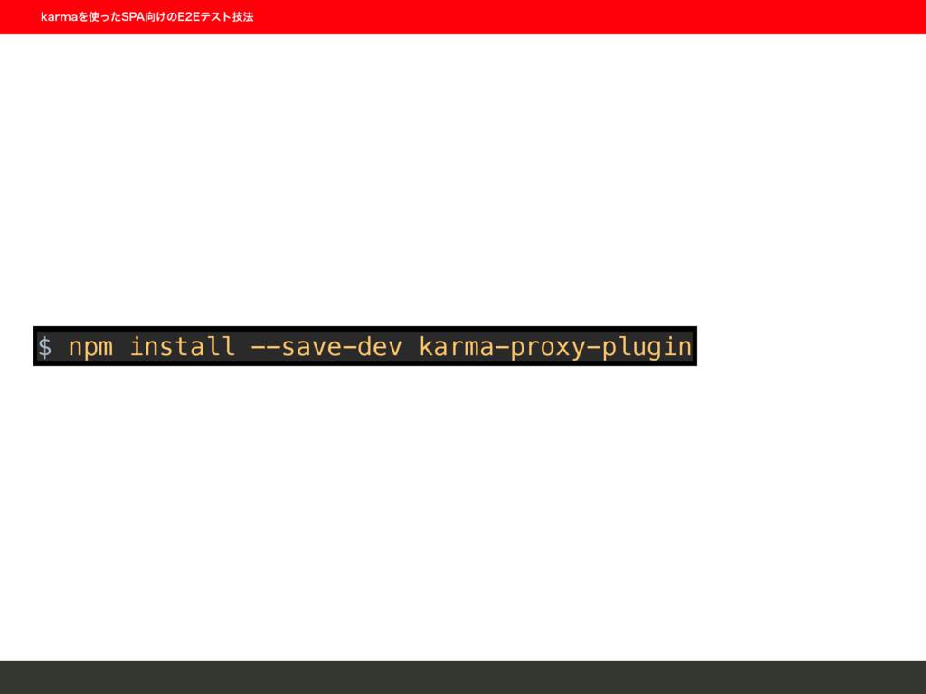 $ npm install --save-dev karma-proxy-plugin LBS...