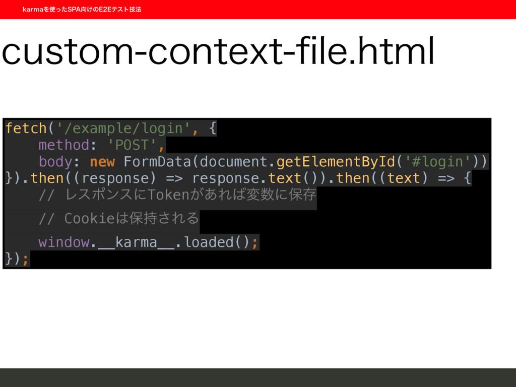 fetch('/example/login', { method: 'POST', bod...
