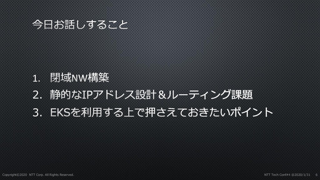 1. 2. 3. Copyright©2020 NTT Corp. All Rights Re...