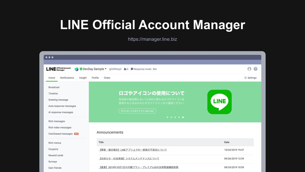 Ƃ LINE Official Account Manager https://manager...