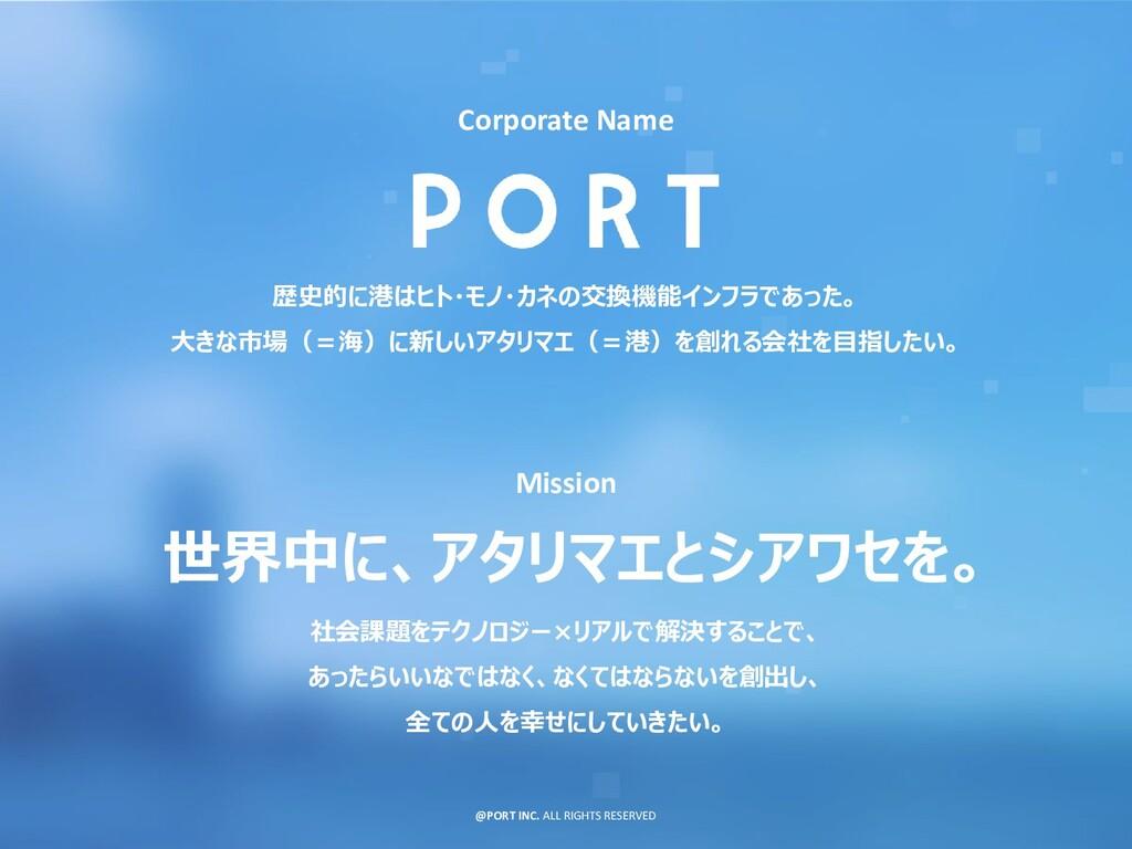 7 Corporate Name 歴史的に港はヒト・モノ・カネの交換機能インフラであった。 大...