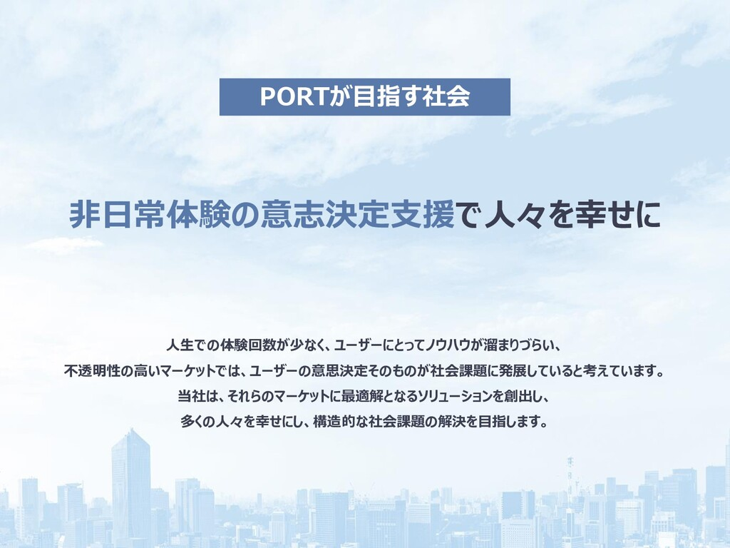 9 ©PORT INC. ALL RIGHTS RESERVED 9 非日常体験の意志決定支援...