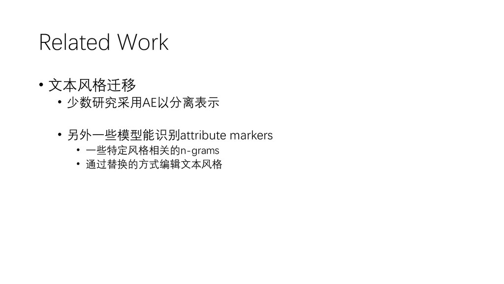 Related Work • 文本风格迁移 • 少数研究采用AE以分离表示 • 另外一些模型能...